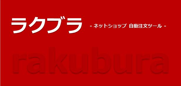 rakubura_top.png